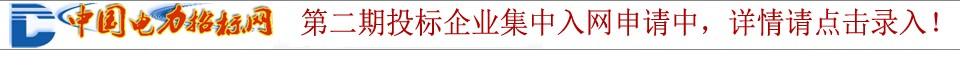 关于中国电力招标网2015年第二期投标企业集中入网注册会员申请的通知!- 点击了解详情